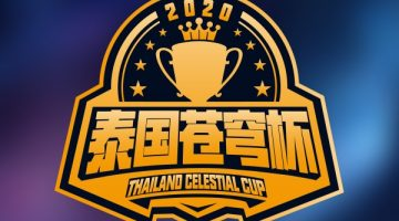Dota 2. Thailand Celestial Cup. Best of 2 maps with 1xBet Odds