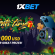 Presents Time At 1xBet: Get $10,000 and hundreds of other fabulous prizes and gadgets!